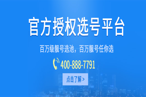 目前,企业办理移动400电话业务可以通过两种不同的渠道:运营商和代理商。[400移动电话如何申请